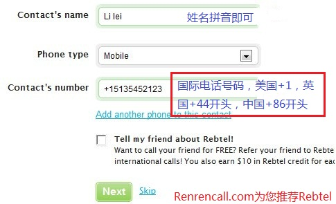 RenRenCall注册3