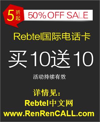 Rebtel Promotion